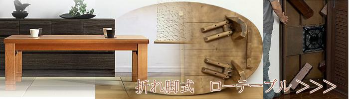 ローテーブル通販『折れ脚式 ローテーブル』