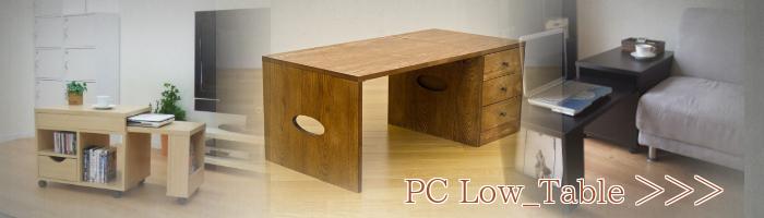 ローテーブル通販 パソコン ローテーブル バナー