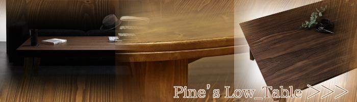 ローテーブル通販 パイン材 ローテーブル バナー