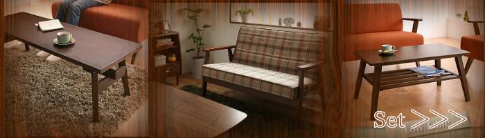 ローテーブル通販 ソファ、チェアー&ローテーブルのセット