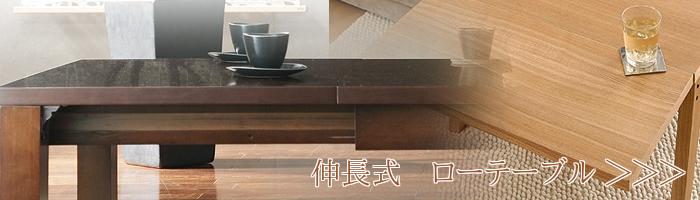 ローテーブル通販『伸長式 ローテーブル』