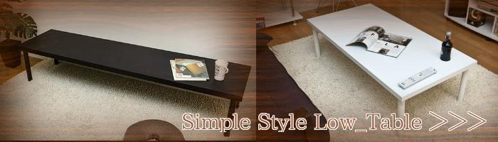 ローテーブル通販『シンプル ローテーブル』