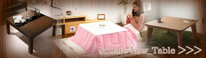 ローテーブル通販 正方形 ローテーブル
