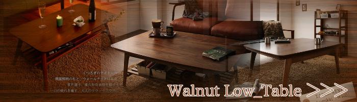 ローテーブル通販『ウォールナット ローテーブル』