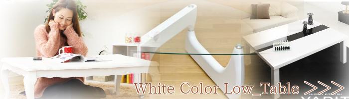 ローテーブル通販『白いローテーブル』
