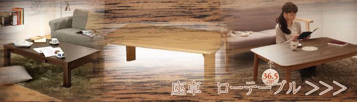 ローテーブル通販 座卓 ローテーブル
