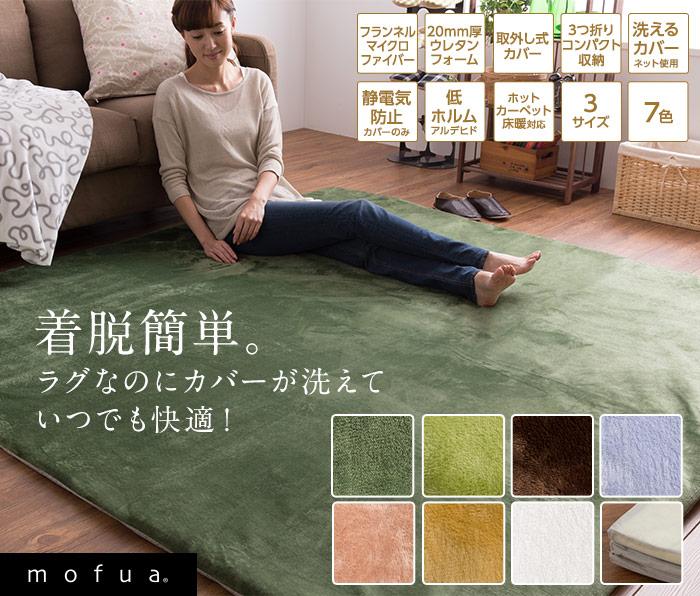 マイクロファイバーラグ通販 毛足が短いラグ『mofua マイクロファイバーフランネル 着せ替えラグマット専用カバー(洗える・選べる7色)』