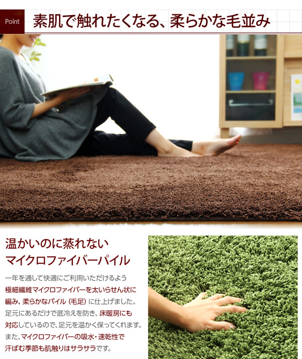 マイクロファイバーラグ通販 シャギーラグ『マイクロファイバーシャギーラグマット【Caress】カレス』