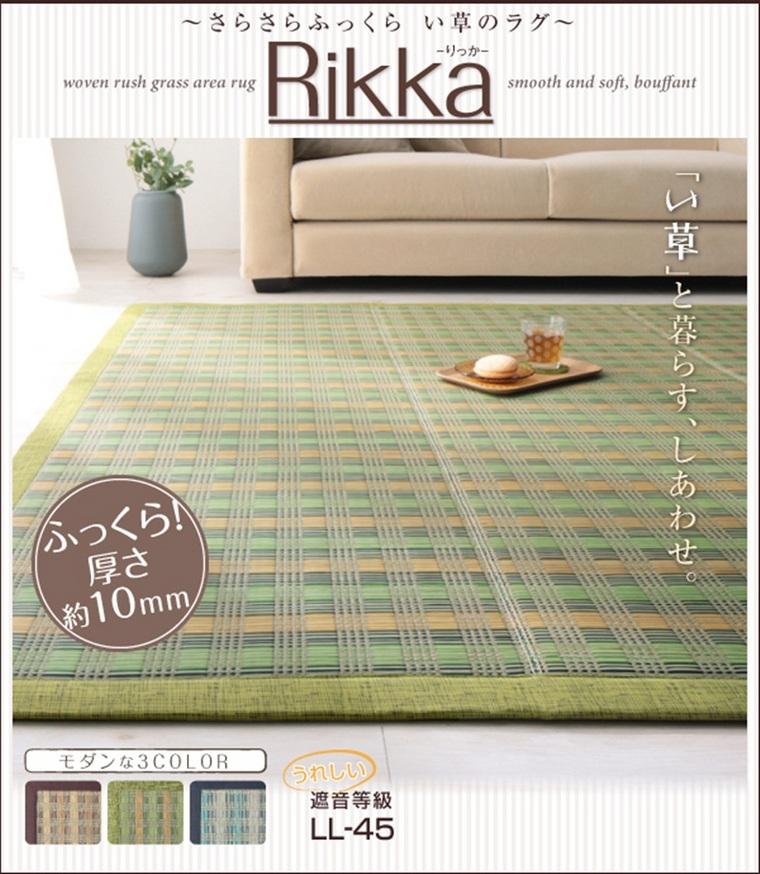 ひんやりラグマット通販 外国産ラグ ウレタンあり『さらさらふっくら い草のラグ【Rikka】りっか』