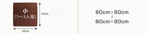 モダンソファー通販『こたつに合わせるフロアコーナーソファ ふわふわマイクロファイバータイプ』小サイズ