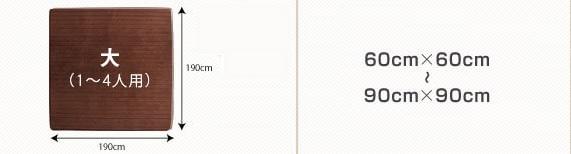 モダンソファー通販『こたつに合わせるフロアコーナーソファ ふわふわマイクロファイバータイプ』大サイズ