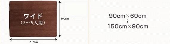 モダンソファー通販『こたつに合わせるフロアコーナーソファ ふわふわマイクロファイバータイプ』ワイドサイズ