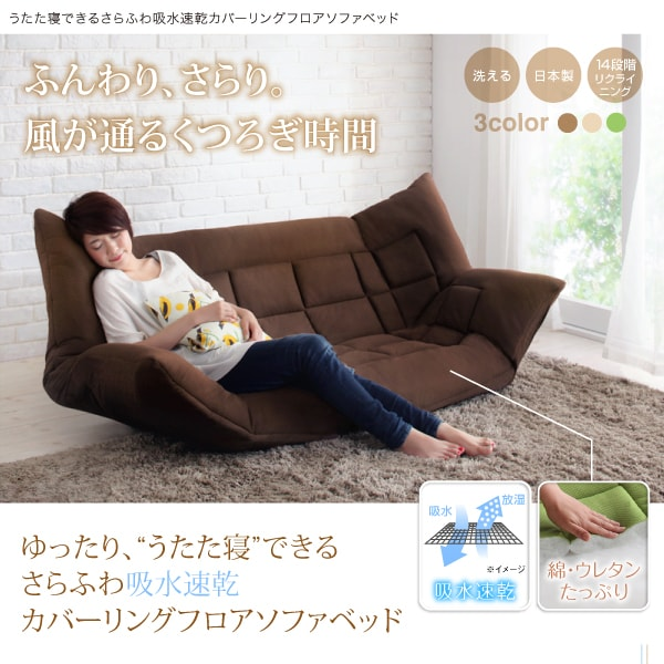 モダンソファー通販 ソファーベッド『うたた寝できるさらふわ吸水速乾カバーリングフロアソファベッド』