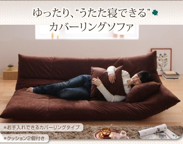 セミダブルサイズのソファーベッド『うたた寝できるカバーリングフロアソファベッド』ロータイプ