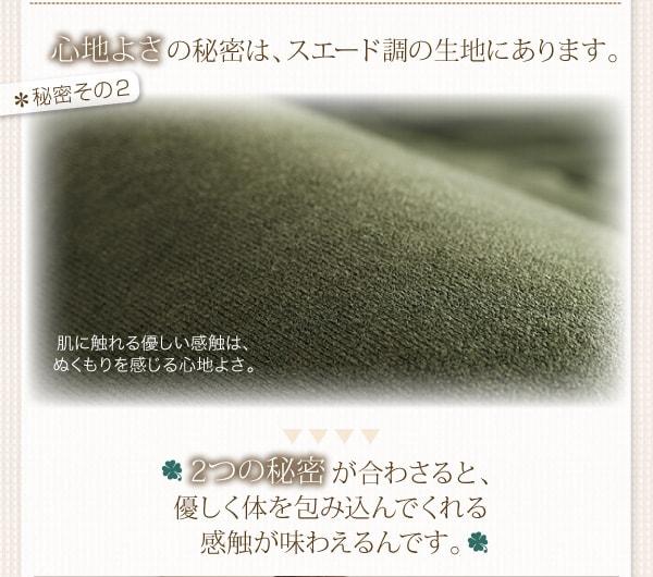 モダンソファー通販『うたた寝できるカバーリングフロアソファベッド』