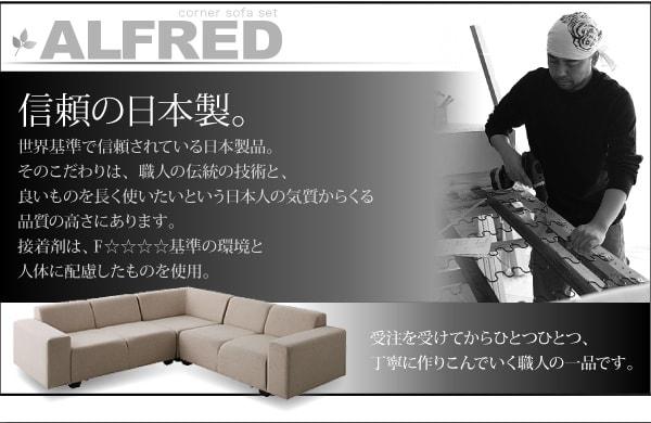 モダンソファー通販『コーナーソファセット【ALFRED】アルフレッド』