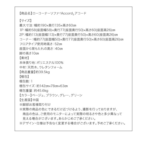 モダンソファー通販『ローコーナーソファ【Accord】アコード』