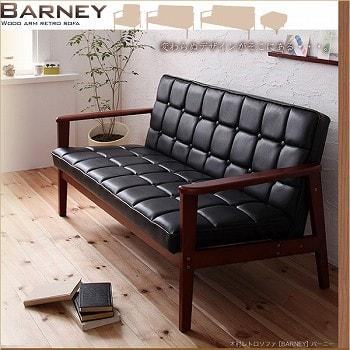 モダンソファー通販 黒い木肘ソファー『木肘レトロソファ【BARNEY】バーニー』ブラック