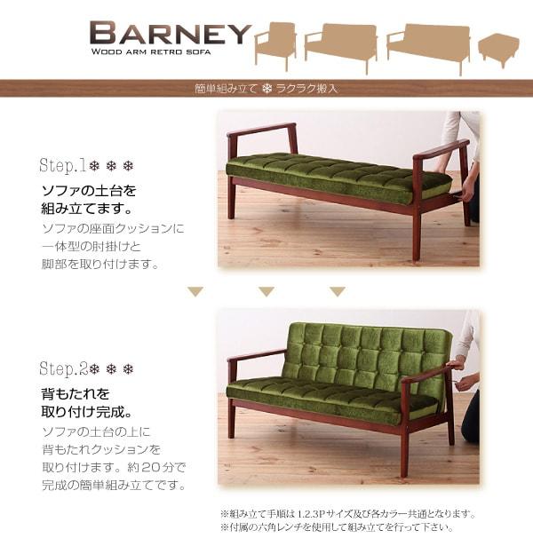 木肘レトロソファ【BARNEY】バーニー