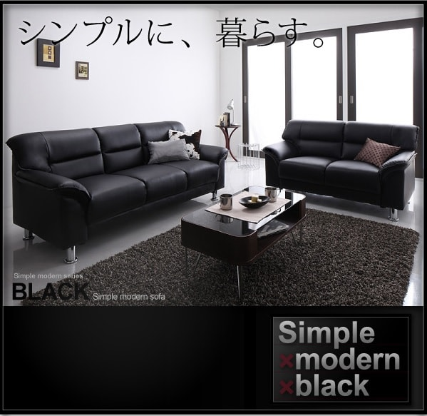モダンソファー通販 黒い(ブラック)モダンソファー『シンプルモダンシリーズ【BLACK】ブラック』