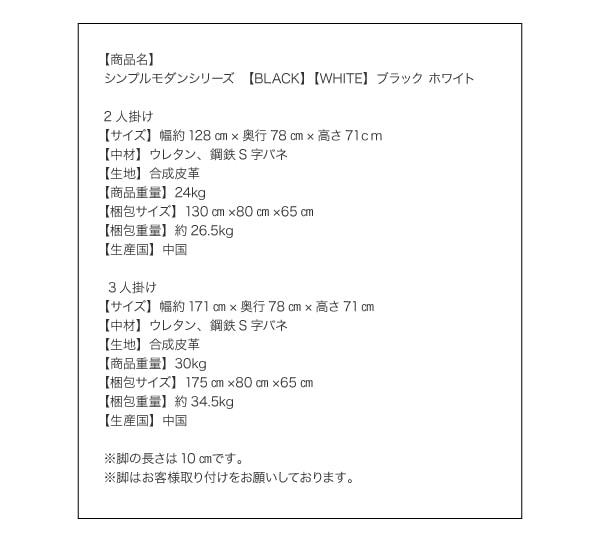 モダンソファー通販『シンプルモダンシリーズ【BLACK】ブラック』