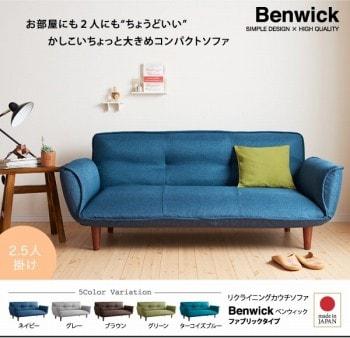 モダンソファー通販 ポケットコイルのカウチソファー『リクライニングカウチソファ【Benwick】ベンウィック』