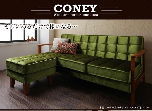 モダンソファー通販 幅168cm『木肘コーナーカウチソファ【CONEY】コニー』