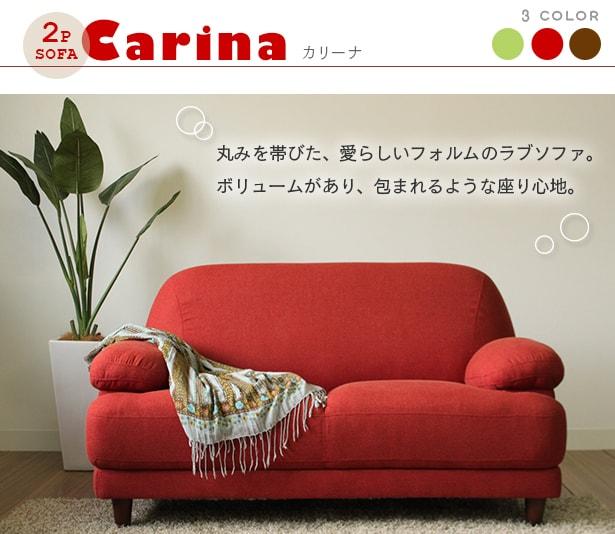モダンソファー通販 ラウンドソファー『ラブソファー【Carina】カリーナ』