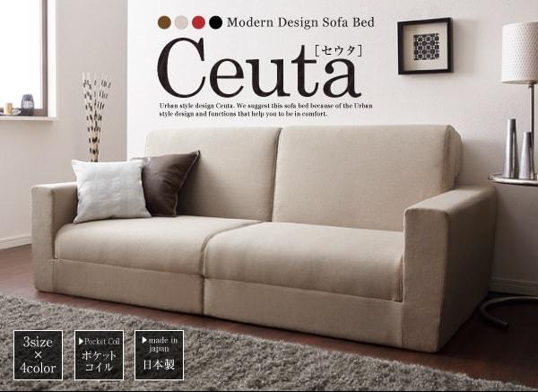当ショップで一番大きいソファーベッド『ポケットコイルで快適快眠ゆったり寝られるデザインソファベッド【Ceuta】セウタ』