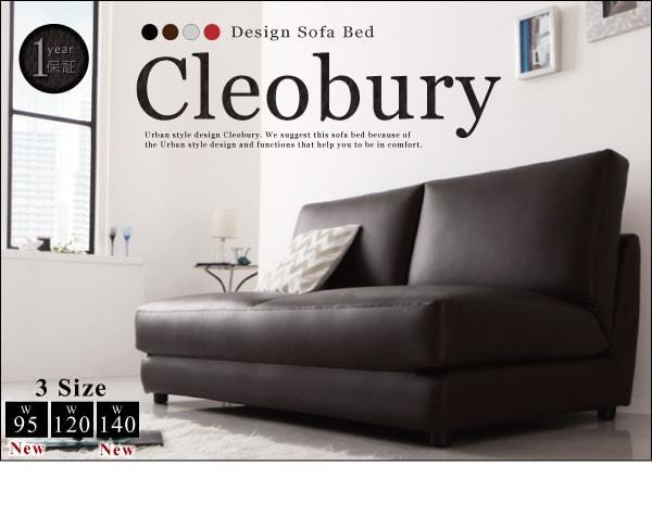 モダンソファー通販『デザインソファベッド【Cleobury】クレバリー』