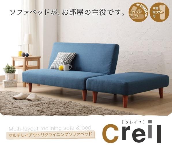 丈170cm未満の小さいソファーベッド『マルチレイアウトリクライニングソファベッド【Creil】クレイユ』