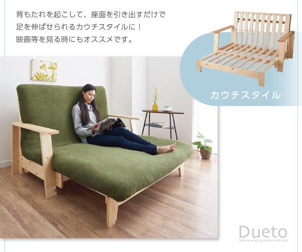 モダンソファー通販『敷布団で楽しむ伸縮型天然木すのこソファベッド 【Dueto】ドゥエート』
