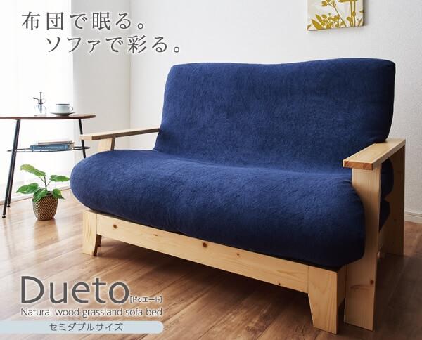 ソファーに布団を敷くのだから、ソファーの溝なんて感じることはないソファーベッド『敷布団で楽しむ伸縮型天然木すのこソファベッド 【Dueto】ドゥエート 』