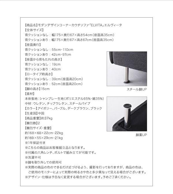 モダンソファー通販『モダンデザインコーナーカウチソファ【Elvita】エルヴィータ』