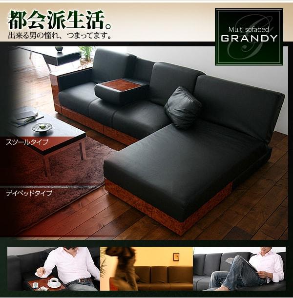モダンソファー通販 多機能ソファー『マルチソファベッド【GRANDY】グランディ』
