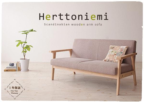 モダンソファー『木肘北欧ソファ【Herttoniemi】ヘルトニエミ オイスターグレー』