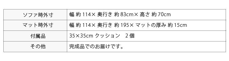 モダンソファー通販『丈195cm 三つ折りソファベッド【Kanon】カノン』
