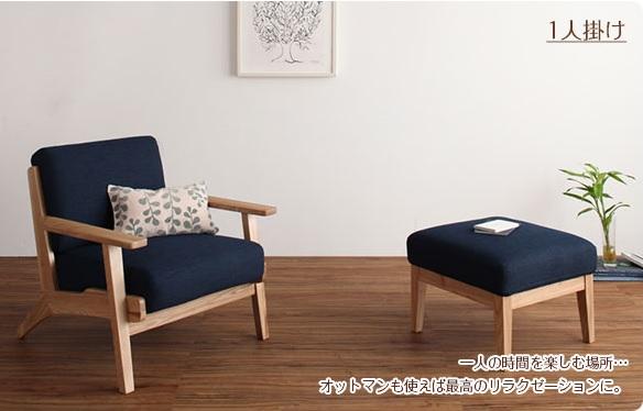 モダンソファー通販 一人がけソファー『北欧デザイン木肘ソファ【Lana】ラーナ』
