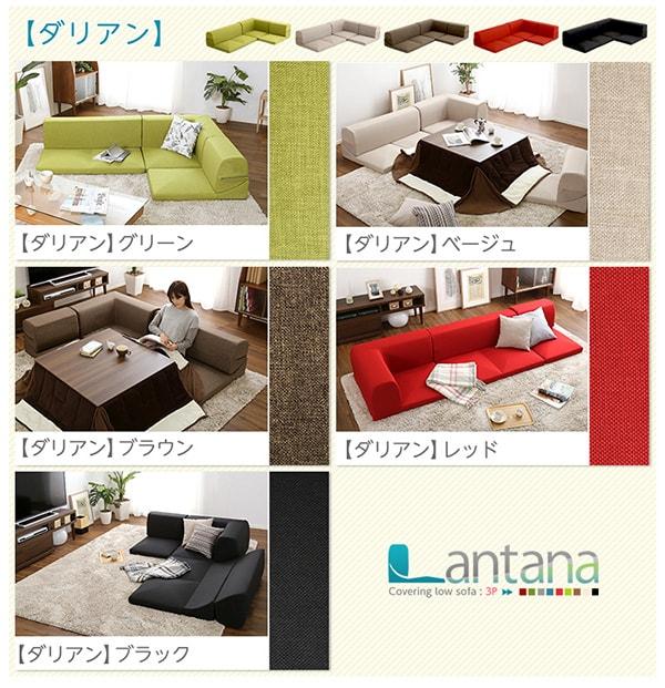モダンソファー通販『カバーリングコーナーローソファ【Lantana】ランタナ』