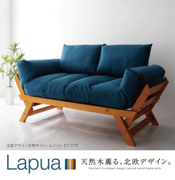 ウッドフレームでソファーベッド『北欧デザイン天然木フレームソファ【Lapua】ラプア』
