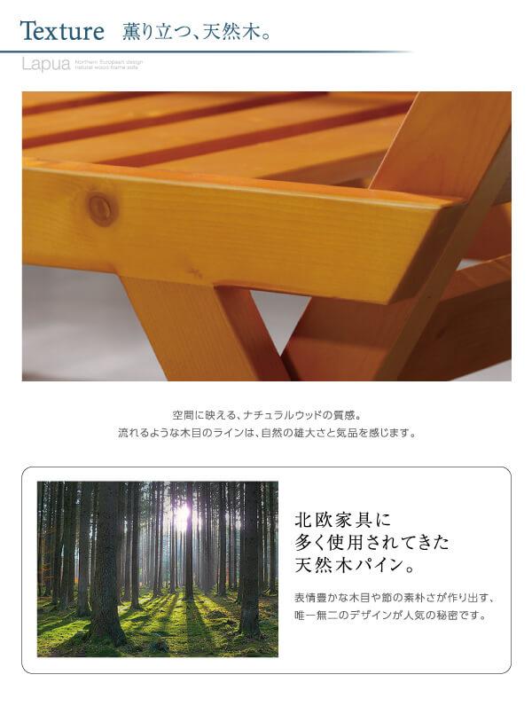 モダンソファー通販『北欧デザイン天然木フレームソファ【Lapua】ラプア』