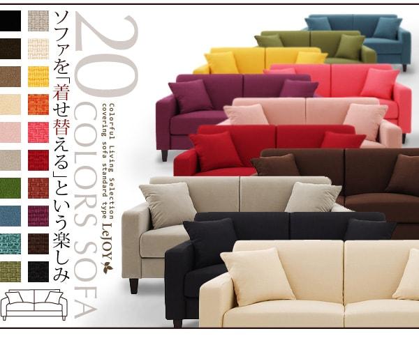 モダンソファー通販 ポケットコイルのシンプルソファー『【Colorful Living Selection LeJOY】リジョイシリーズ:カバーリングソファ スタンダードタイプ』