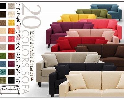 モダンソファー通販 ポケットコイルクッションのシンプルモダンソファー『【Colorful Living Selection LeJOY】リジョイシリーズ:カバーリングソファ スタンダードタイプ』