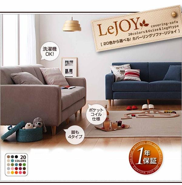 モダンソファー通販 シンプルモダンソファー『【Colorful Living Selection LeJOY】リジョイシリーズ:20色から選べる!カバーリングソファ スタンダードタイプ』