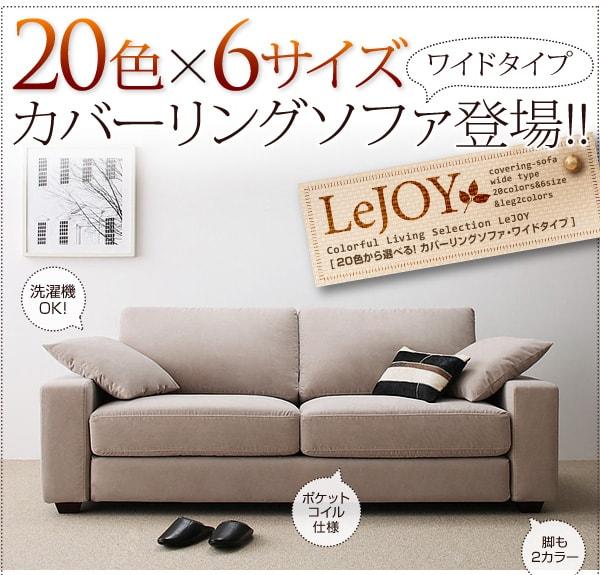 モダンソファー通販 グレーのモダンソファー『【Colorful Living Selection LeJOY】リジョイシリーズ:20色から選べる!カバーリングソファ・ワイドタイプ』