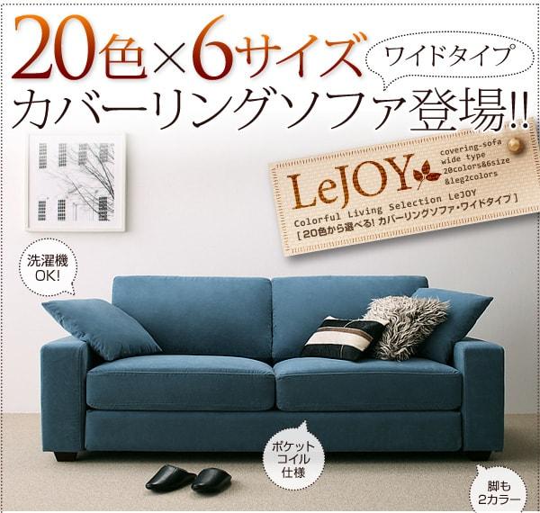 モダンソファー通販『【Colorful Living Selection LeJOY】リジョイシリーズ:20色から選べる!カバーリングソファ・ワイドタイプ』