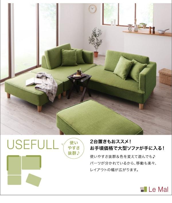 レイアウトが自由なソファー『組み替えできるマルチソファ【Le Mal】ル・マール』