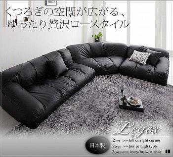 モダンソファー通販 黒いソファー『フロアコーナーソファ【Leges】レジェス』ブラック