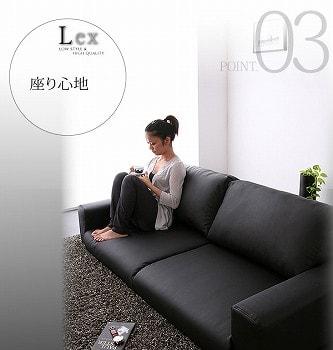 モダンソファー通販 黒いソファー『モダンフロアソファ【Lex】レックス』