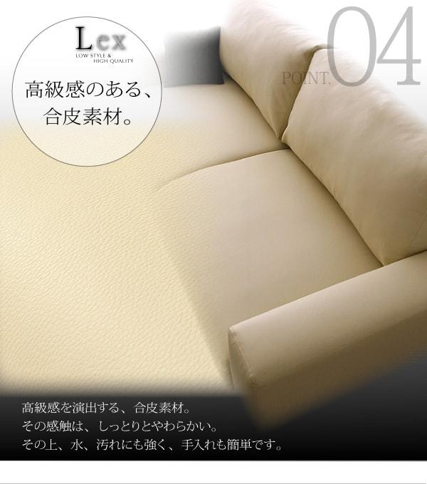 モダンソファー通販 PVCレザーソファー『モダンフロアソファ【Lex】レックス』